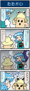 がんばれ小傘さん 2153