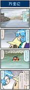 がんばれ小傘さん 2154