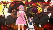 夢魔ーThe Halloween Nightmareー