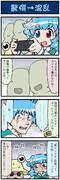がんばれ小傘さん 2155
