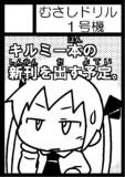 【C91】『キルミーベイベー本(仮)』サークルカット