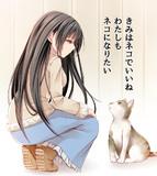わたしもネコになりたい