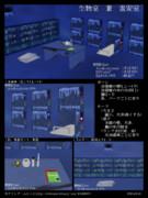 【ダンガンロンパMMD】生きていない部屋【ステージ配布】
