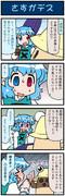 がんばれ小傘さん 2158