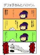 デフォ子さんとハロウィン漫画。
