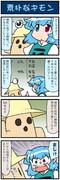 がんばれ小傘さん 2162