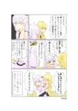 ヘアカット嫌いのゆかりさん漫画 1-2