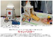 東京デザインウィーク・ロボット展用ペインティングメカ