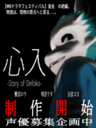 心入 - Story of Defoko - 【ポスター1】