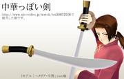 中華っぽい剣【MMDアクセサリ配布あり】