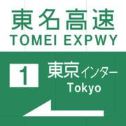 東名高速道路 1 東京インター