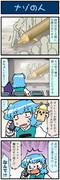 がんばれ小傘さん 2183