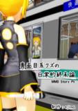 【MMD-PVF4】『真面目系クズの日常的終末論』【MMD Story PV】