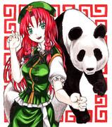 美鈴とパンダ