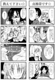 クッキー☆射精管理4コマ2