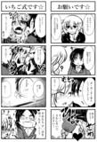 クッキー☆射精管理4コマ3