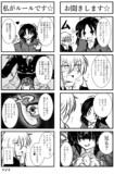 クッキー☆射精管理4コマ4