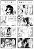クッキー☆射精管理4コマ第2話1