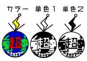 ニコニコ超会議2017ロゴマーク