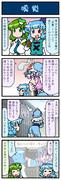 がんばれ小傘さん 2199