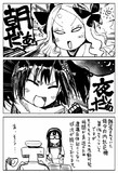 【艦これ】朝VS夜【朝風・川内】