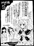 【艦これ】阿武隈のプライド【阿武隈】