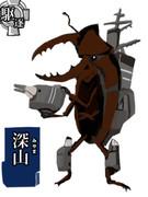 くわ型駆逐艦ミヤマ