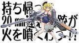 はっちゃんと20mm連装機(?)銃(?)【銃と少女シリーズ】
