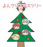 よんクリスマスツリー