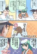 年賀状を書く木曾ちゃん漫画