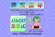 謹賀新年(JR8DAGのAM & QRP ホームページ,2017年)