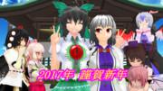 【謹賀新年】東方酉年娘