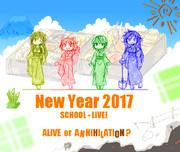 あけおめ2017