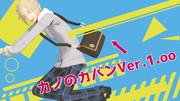 【MMDカゲプロ】Spoon2Diのやつ【スクールバッグ配布】