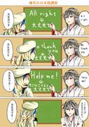 榛名の日本語講座
