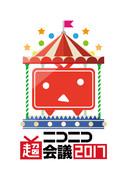 ニコニコ超会議ロゴ2017