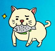 お魚くわえた猫