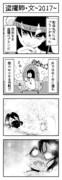 東方よンコマ_181