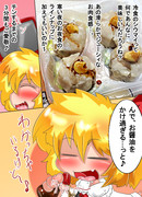 シューマイ食べるーみあ