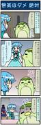がんばれ小傘さん 2234
