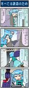 がんばれ小傘さん 2235