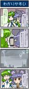 がんばれ小傘さん 2236