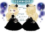 占星術師の黒衣装
