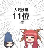 SinGyoku順位上昇おめでとう