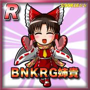 BNKRG姉貴(レア)