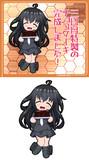 睦月型駆逐艦10番艦 三日月 「特製です!」
