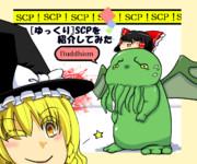 """SCP-2662""""くとぅるふ ふ「ゆっくりしていってね!」"""""""