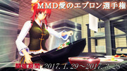 企画開催 【MMD愛のエプロン選手権】