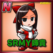 SRMY姉貴(ノーマル)