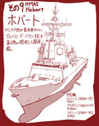 世界のイージス艦シリーズその9 ホバート